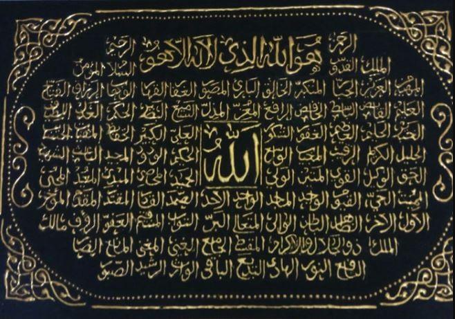3. Asmaul Husna Dianjurkan untuk Dipelajari
